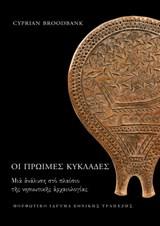 Οι πρώιμες Κυκλάδες. Μια ανάλυση στο πλαίσιο της νησιωτικής αρχαιολογίας