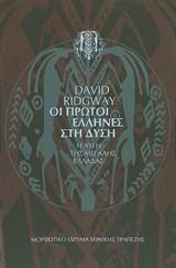 Οι πρώτοι Έλληνες στη Δύση. Η αυγή της Μεγάλης Ελλάδας