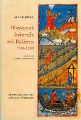Οικονομική ανάπτυξη στο Βυζάντιο, 900-1200