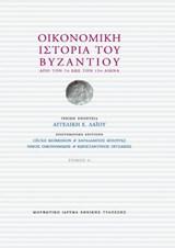 Οικονομική ιστορία του Βυζαντίου από τον 7ο έως τον 15ο αιώνα