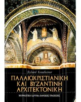 Παλαιοχριστιανική και βυζαντινή αρχιτεκτονική