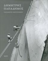 Ταξιδιώτης φωτογράφος. Φωτογραφίες 1943-1980