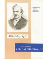 Κωνσταντίνος Παπαρρηγόπουλος. Η εποχή του, η ζωή του, το έργο του