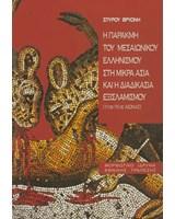 Η παρακμή του μεσαιωνικού Ελληνισμού στη Μικρά Ασία και η διαδικασία του εξισλαμισμού (11ος-15ος αιώνας)
