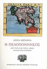 Η Πελοπόννησος. Από τον 4ο ως τον 8ο αιώνα. Αλλαγές και συνέχεια