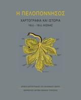 Η Πελοπόννησος. Χαρτογραφία και Ιστορία. 16ος - 18ος αιώνας