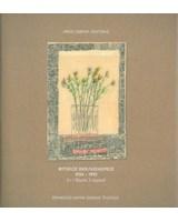 Φυσικός εκκλησιασμός 1934-1993