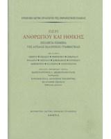 Περί ανθρώπου και ηθικής. Επίλεκτα κείμενα της αρχαίας ελληνικής γραμματείας