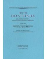 Περί της πολιτικής. Επίλεκτα κείμενα της αρχαίας ελληνικής γραμματείας