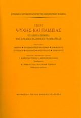 Περί ψυχής και παιδείας. Επίλεκτα κείμενα της αρχαίας ελληνικής γραμματείας