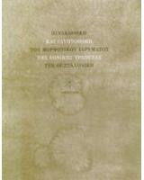 Πινακοθήκη και Γλυπτοθήκη του Μορφωτικού Ιδρύματος της ΕΤΕ στη Θεσσαλονίκη