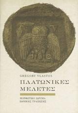 Πλατωνικές μελέτες