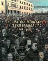 Τα πολιτικά κόμματα στην Ελλάδα, 1821-1936