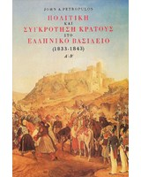 Πολιτική και συγκρότηση κράτους στο ελληνικό βασίλειο (1833-1843)