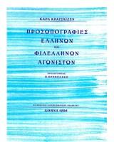 Προσωπογραφίες Ελλήνων και Φιλελλήνων Αγωνιστών