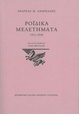 Ροϊδικά μελετήματα 1911-1934