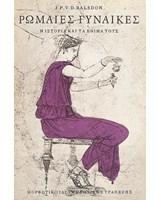 Ρωμαίες γυναίκες. Η ιστορία και τα έθιμα τους