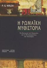 Η ρωμαϊκή μυθιστορία. Τα «Σατυρικά» του Πετρωνίου και οι «Μεταμορφώσεις» του Απουληίου