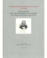 Ο Ηπειρώτης Γεώργιος Σταύρος, 1788-1869. Θεμελιωτής της οικονομικής συγκρότησης του νεοελληνικού κράτους