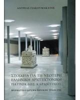 Στοιχεία για τη νεότερη ελληνική αρχιτεκτονική. Πάτροκλος Καραντινός