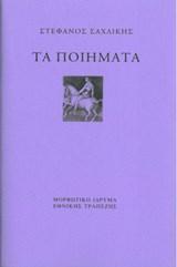 Τα ποιήματα. Χρηστική έκδοση με βάση και τα τρία χειρόγραφα