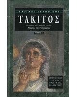 Λατίνοι ιστορικοί. Τάκιτος. Λοιπά έργα. Τόμος Δ΄