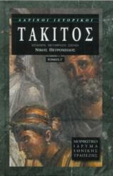 Λατίνοι ιστορικοί. Τάκιτος. Ιστορίες. Τόμος Γ΄