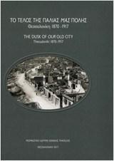 Το τέλος της παλιάς μας πόλης Θεσσαλονίκη 1870-1917