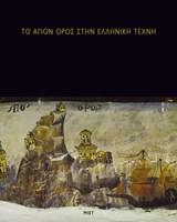Το 'Αγιον Όρος στην ελληνική τέχνη
