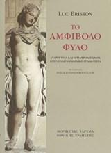 Το αμφίβολο φύλο. Aνδρογυνία και ερμαφροδιτισμός στην ελληνορωμαϊκή αρχαιότητα