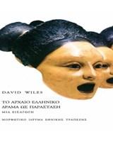 Το αρχαίο ελληνικό δράμα ως παράσταση. Μια εισαγωγή