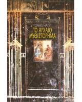 Το αρχαίο μυθιστόρημα