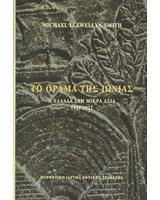 Το όραμα της Iωνίας. H Eλλάδα στη Mικρά Aσία, 1919-1922