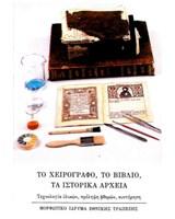 Το χειρόγραφο, το βιβλίο, τα ιστορικά αρχεία