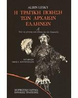Η τραγική ποίηση των αρχαίων Ελλήνων, Τόμος Α΄