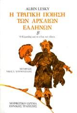 Η τραγική ποίηση των αρχαίων Ελλήνων, Τόμος Β΄