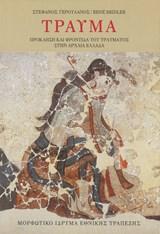 Τραύμα. Πρόκληση και φροντίδα του τραύματος στην αρχαία Ελλάδα