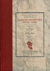 Ελληνική βιβλιογραφία του 19ου αιώνα. Τόμος Γ΄:Τα οθωνικά χρόνια, 1833-1863. Μέρος Α΄:1833-1844
