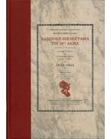 Ελληνική βιβλιογραφία του 19ου αιώνα. Τόμος Γ΄Τα οθωνικά χρόνια, 1833-1863. Μέρος Α΄1833-1844
