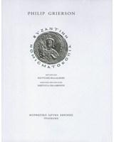 Βυζαντινή νομισματοκοπία