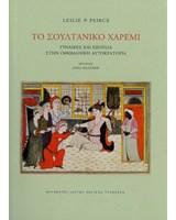 Το σουλτανικό χαρέμι. Γυναίκες και εξουσία στην Οθωμανική Αυτοκρατορία