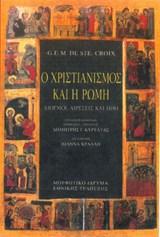 Ο χριστιανισμός και η Ρώμη. Διωγμοί, αιρέσεις και ήθη