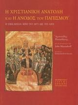 Η χριστιανική Ανατολή και η άνοδος του παπισμού. H Eκκλησία από το 1071 ώς το 1453