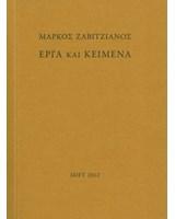 Μάρκος Ζαβιτζιάνος. Έργα και κείμενα