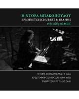 Η Ντόρα Μπακοπούλου ερμηνεύει Schubert & Brahms