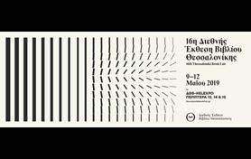 To MIET στη 16η Διεθνή Έκθεση Βιβλίου Θεσσαλονίκης