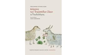 """Παρουσίαση βιβλίου """"Διήγησις των Τετραπόδων Ζώων & Πουλολόγος"""""""