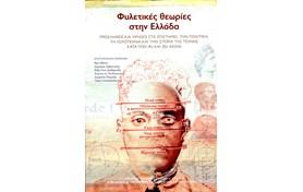 Παρουσίαση του βιβλίου «Φυλετικές θεωρίες στην Ελλάδα»