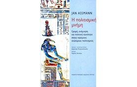 Παρουσίαση βιβλίου «Η πολιτισμική μνήμη»