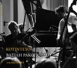 Κουιντέτο Βασίλη Ρακόπουλου. Aegean Jazz